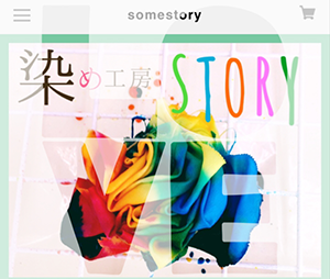 染め工房-STORY-タイダイ