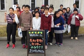久松共働センター就労継続支援B型-公園清掃